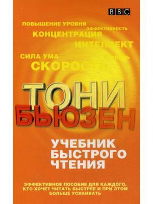 Учебник быстрого чтения. 2-е изд Попурри. Цвет: белый