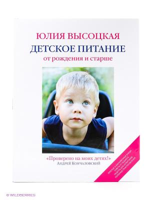 Детское питание от рождения и старше Эксмо. Цвет: белый