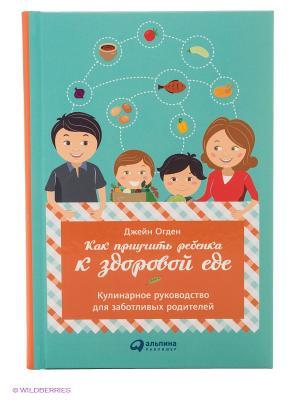 Как приучить ребенка к здоровой еде. Кулинарное руководство для заботливых родителей Альпина Паблишер. Цвет: зеленый