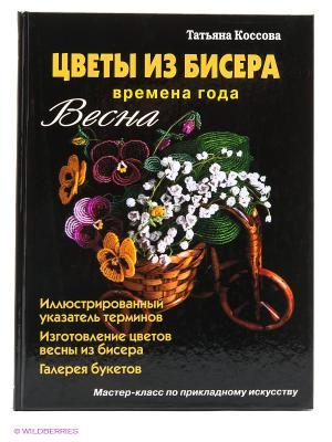 Цветы из бисера. Времена года. Весна АДЕЛАНТ. Цвет: черный