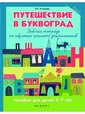 Путешествие в Буквоград: рабочая тетрадь по обучению грамоте дошкольников Феникс. Цвет: белый