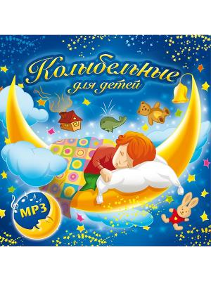 Колыбельные для детей (компакт-диск MP3) RMG. Цвет: прозрачный