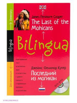 Билингва. Последний из могикан.The Last of the Mohicans. (+ CD) АЙРИС-пресс. Цвет: красный, бежевый