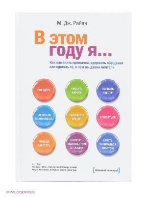 В этом году я... Издательство Манн, Иванов и Фербер. Цвет: белый