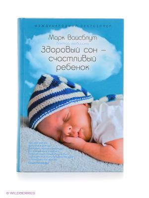Здоровый сон - счастливый ребенок Альпина нон-фикшн. Цвет: белый