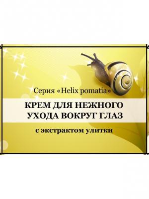 Крем для нежного ухода вокруг глаз (с экстрактом улитки) Helix pomatia Пантика. Цвет: желтый