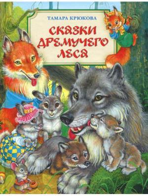 Сказки Дремучего леса: Аквилегия-М. Цвет: белый