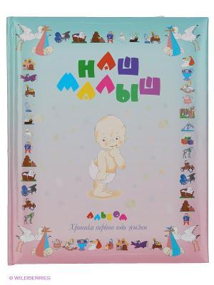 Фотокнига, Наш Малыш,26X34см VELD-CO. Цвет: бледно-розовый