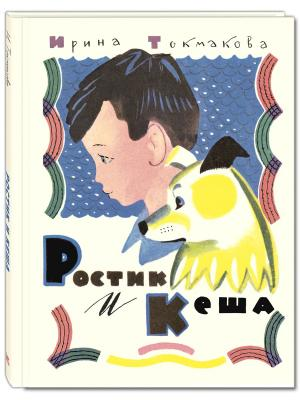Ростик и Кеша Энас-Книга. Цвет: кремовый