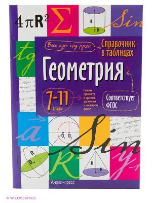 Справочник в таблицах. Геометрия. 7-11 класс АЙРИС-пресс. Цвет: фиолетовый