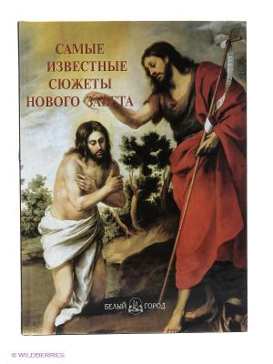 Самые известные сюжеты Нового Завета (Самые знаменитые) Белый город. Цвет: белый