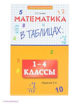 Математика в таблицах: 1-4 классы. Феникс. Цвет: желтый, белый