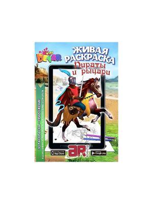 Живая раскраска Пираты и Рыцари А4, мягкая обложка DEVAR. Цвет: голубой
