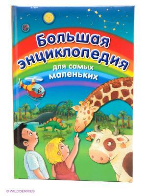 Большая энциклопедия для самых маленьких Эксмо. Цвет: синий, зеленый, красный, желтый