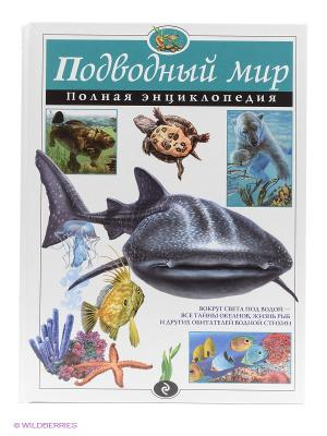 Подводный мир. Полная энциклопедия Эксмо. Цвет: белый