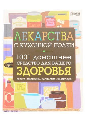 Книга:Лекарства с кухонной полки КОНТЭНТ. Цвет: белый