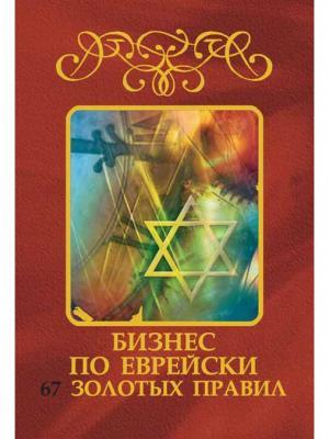 Бизнес по-еврейски: 67 золотых правил. - Изд. 17-е Феникс. Цвет: белый