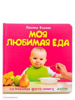 Моя любимая еда Издательство CLEVER. Цвет: розовый