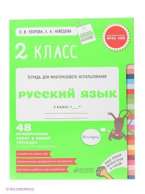 Русский язык. 2 класс. 48 проверочных работ в одной тетрадке Издательство CLEVER. Цвет: зеленый, белый