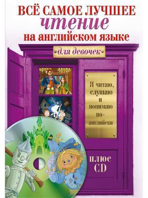 Всё самое лучшее чтение на английском языке для девочек + CD Издательство АСТ. Цвет: белый