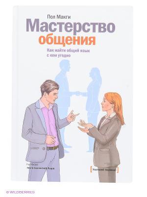 Мастерство общения. Как найти общий язык с кем угодно Издательство Манн, Иванов и Фербер. Цвет: белый