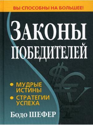 Законы победителей. 2-е изд Попурри. Цвет: белый