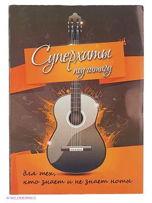 Суперхиты под гитару: для тех, кто знает и не ноты: учебно-метод. пособие Феникс. Цвет: белый