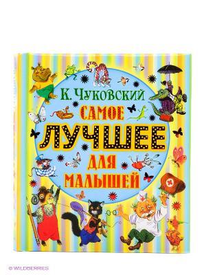 Самое лучшее для малышей Издательство АСТ. Цвет: желтый