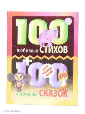 100 любимых стихов и сказок для малышей Издательство АСТ. Цвет: розовый, желтый