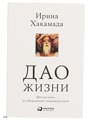 Дао жизни: Мастер-класс от убежденного индивидуалиста (Обложка) Альпина Паблишер. Цвет: белый