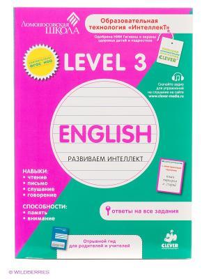 Английский язык. Level 3. Ломоносовская школа Издательство CLEVER. Цвет: бирюзовый, фиолетовый