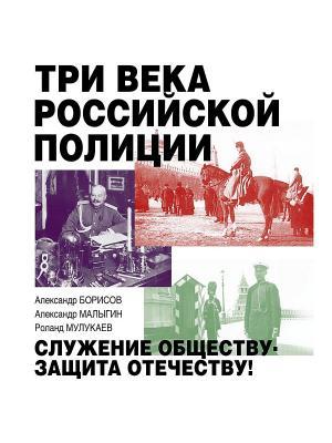 Три века российской полиции Рипол-Классик. Цвет: белый