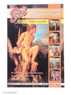 Все о богах и героях Древней Греции (б.ф.,цв.ил.,мел.) Издательство СЗКЭО. Цвет: белый