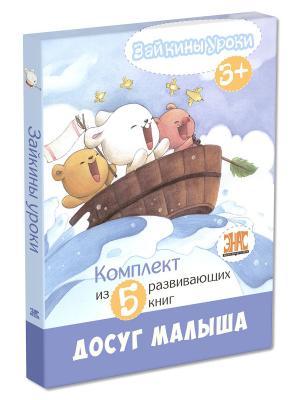 ЗАЙКИНЫ УРОКИ. Комплект из 5-ти книг Энас-Книга. Цвет: голубой