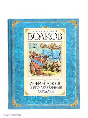 Урфин Джюс и его деревянные солдаты Издательство Махаон. Цвет: белый