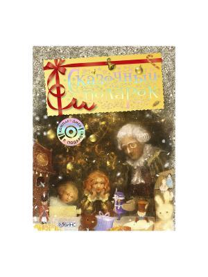 Сказочный подарок (компакт-диск в подарок) Робинс. Цвет: желтый