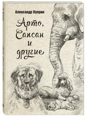 Арто, Сапсан и другие Энас-Книга. Цвет: светло-серый