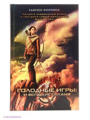 Голодные игры: и вспыхнет пламя Издательство АСТ. Цвет: коричневый