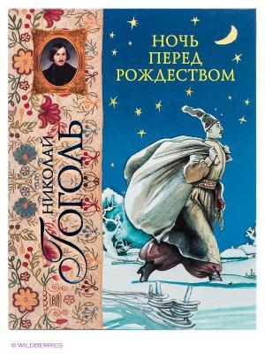 Книга Ночь перед Рождеством Эксмо. Цвет: синий