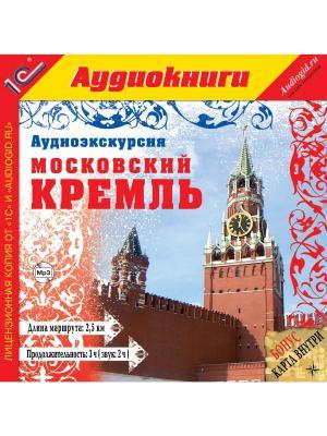 1С:Аудиокниги. Аудиоэкскурсия. Московский Кремль. MP3-путеводитель 1С-Паблишинг. Цвет: белый
