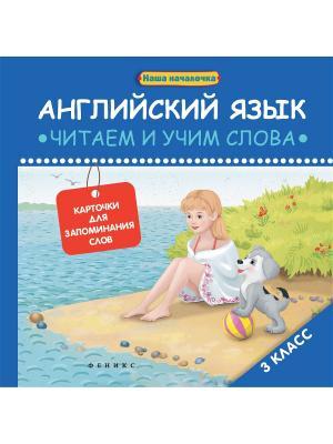 Английский язык: читаем и учим слова: карточки для запоминания слов: 3 класс Феникс. Цвет: белый