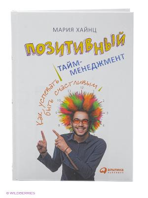 Позитивный тайм-менеджмент: Как успевать быть счастливым Альпина Паблишер. Цвет: белый