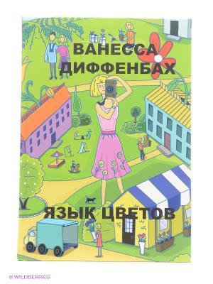 Язык цветов. Бумажные города Рипол-Классик. Цвет: салатовый