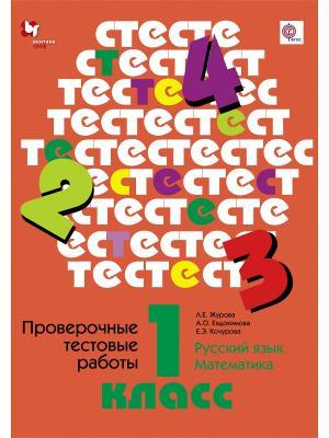 Проверочные тестовые работы. Русский язык. Математика. 1 кл. Вентана-Граф. Цвет: белый