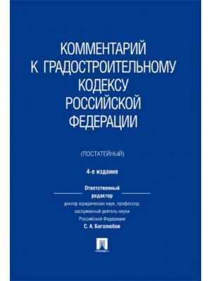 Комментарий к Градостроительному кодексу Российской Федерации (постатейный). 5-е издание. Проспект. Цвет: белый