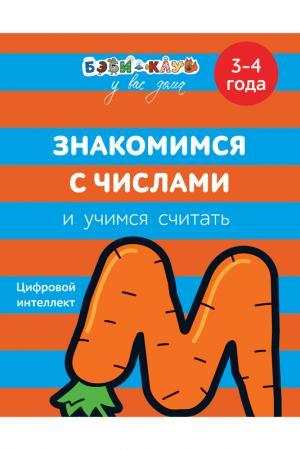 Знакомимся с числами Росмэн. Цвет: синий, оранжевый