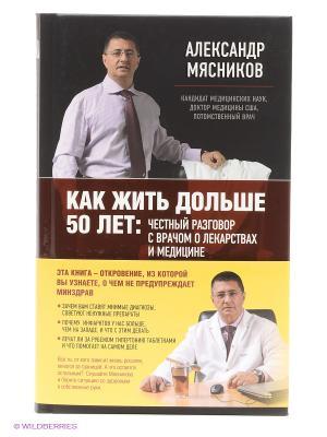 Как жить дольше 50 лет: честный разговор с врачом о лекарствах и медицине Эксмо. Цвет: черный, коричневый, желтый