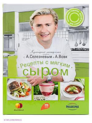 Рецепты с мягким сыром Эксмо. Цвет: зеленый