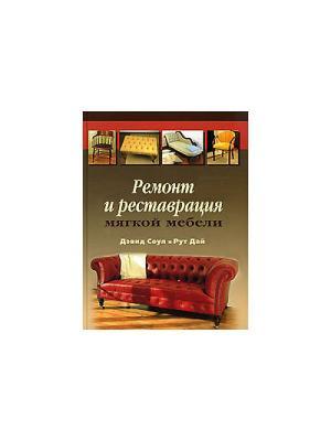 Ремонт и реставрация мягкой мебели Издательство Альбом. Цвет: коричневый
