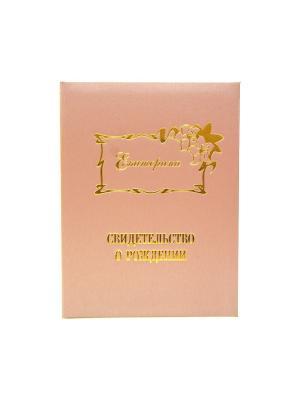 Именная обложка для свидетельства о рождении Екатерина Dream Service. Цвет: розовый